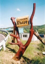 signboard02